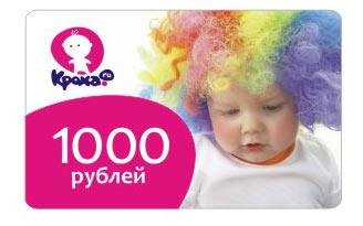 Обслуживание подарочная карта 1000 рублей