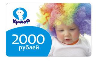 Обслуживание подарочная карта 2000 рублей