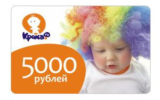 Обслуживание подарочная карта 5000 рублей